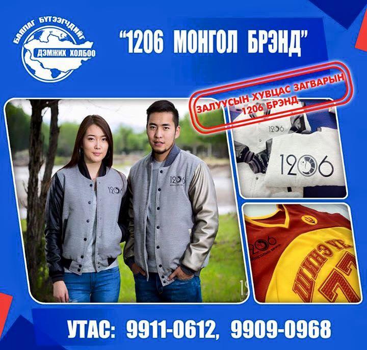1206 МОНГОЛ БРЕНД